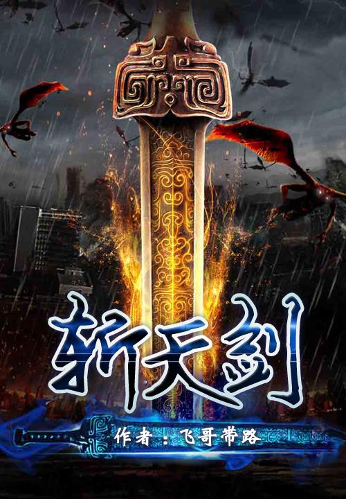 《斩天剑》主角小爷小兄弟小说在线阅读