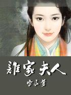 锦绣添香小说