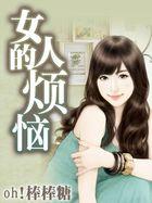 《女人的烦恼》(主角王佳妮严冬)大结局完整版完结版