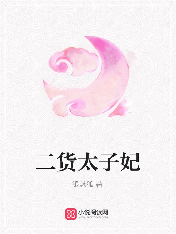 二货太子妃(主角钱小萝萧岚)最新章节大结局