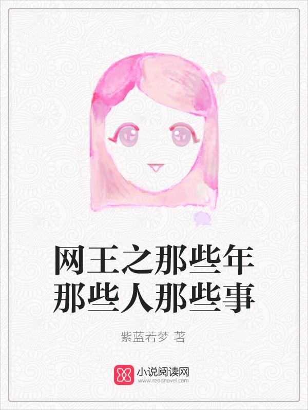 仙剑奇侠传3 小说