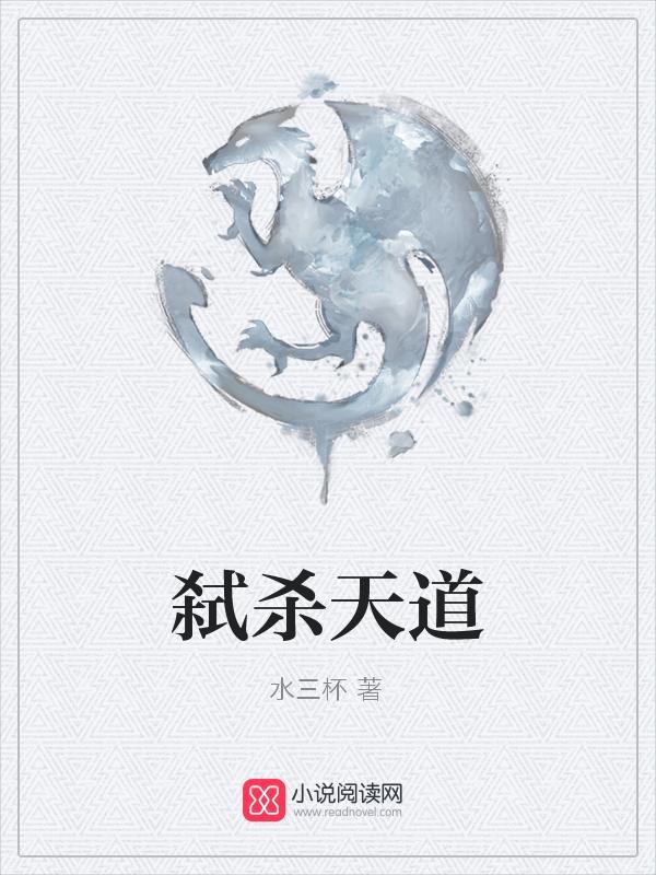 《弑杀天道》主角罗天九幽仙小说完本精彩章节