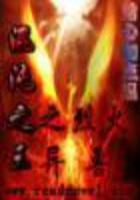 混沌之王之烈火异兽