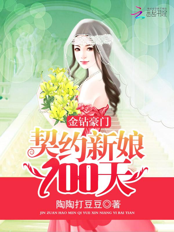 金钻豪门:契约新娘100天