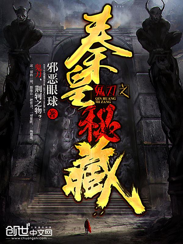 鬼刀之秦皇秘藏