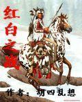 《红白之战》(主角梁伟霍肯族)章节列表免费试读