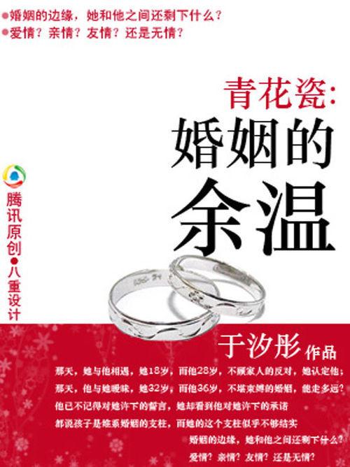 青花瓷:婚姻的余温