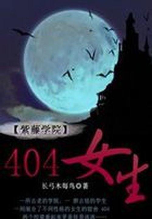紫藤学院:404女生