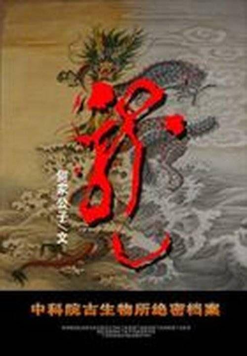 中科院古生物所绝密档案:龙