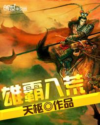 雄霸八荒主角林南林浩天精彩章节章节列表