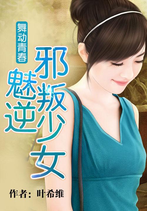舞动青春:邪魅叛逆少女