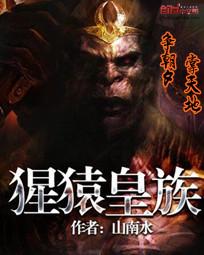 【猩猿皇族全文阅读小说】主角平添安静