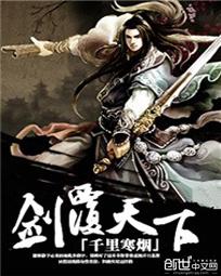《剑覆天下》主角李辰秦妍免费试读完本