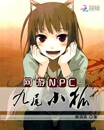 网游NPC之九尾小狐