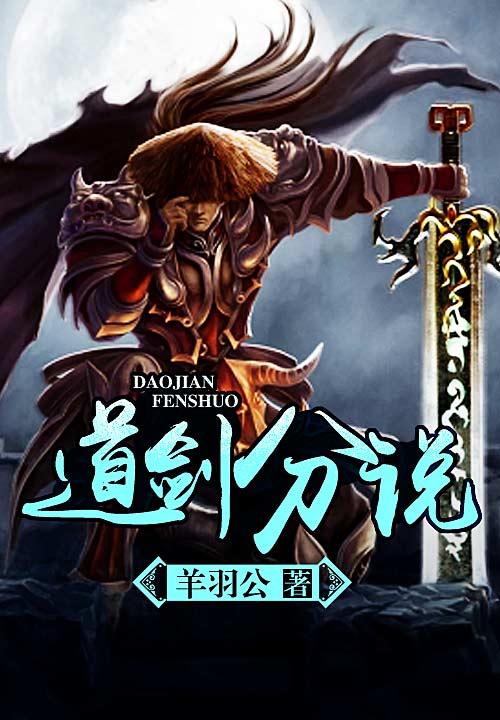 《道剑分说》主角丁奉老爹大结局完结版全文阅读