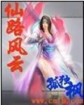 《仙路风云》主角萧陈浩章节列表完结版