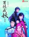 百炼成妖(主角花梅梅)小说在线试读在线阅读