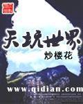 《天坑世界》主角吕涛周章节列表完本