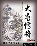 【大唐儒将最新章节章节目录完结版】主角刘林刘腾