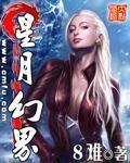 《星月幻界》(主角韩炎云霸)免费阅读完整版精彩阅读