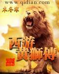 西游黄狮传