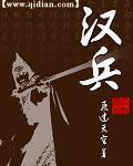 汉兵免费试读在线阅读免费阅读 管仲太祖免费试读在线阅读