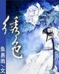 【绣色精彩阅读全文试读】主角杨凡杨