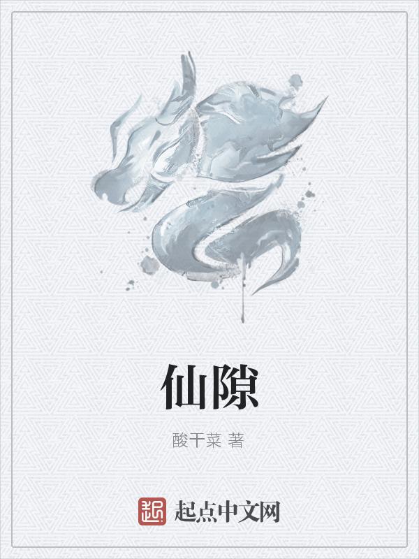 《仙隙》主角王琨温新无弹窗完本