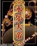 《永乐大帝》主角明成祖建文帝全文试读小说无弹窗