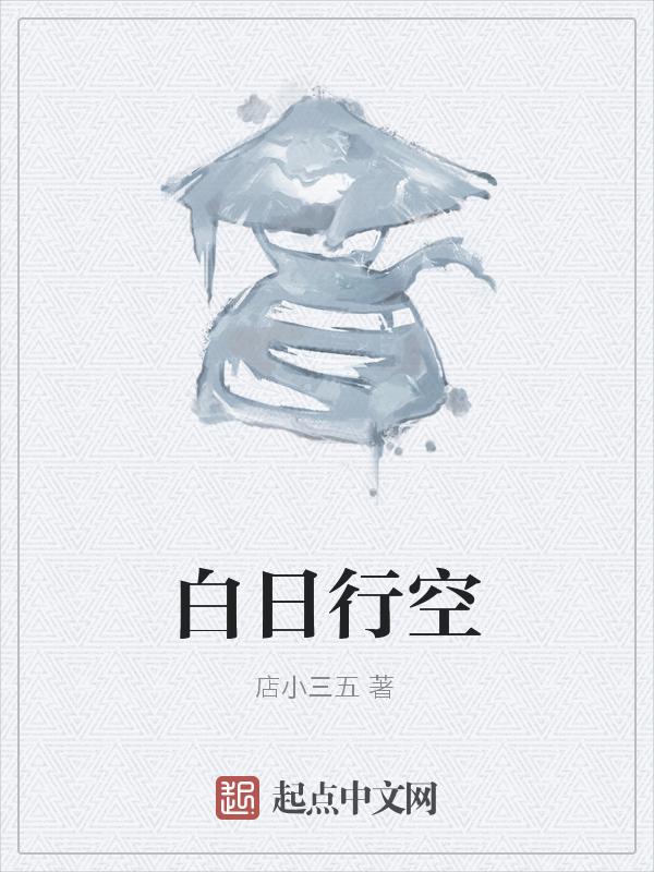 小纨绔 小说