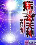 病毒天神主角周黑客免费试读最新章节