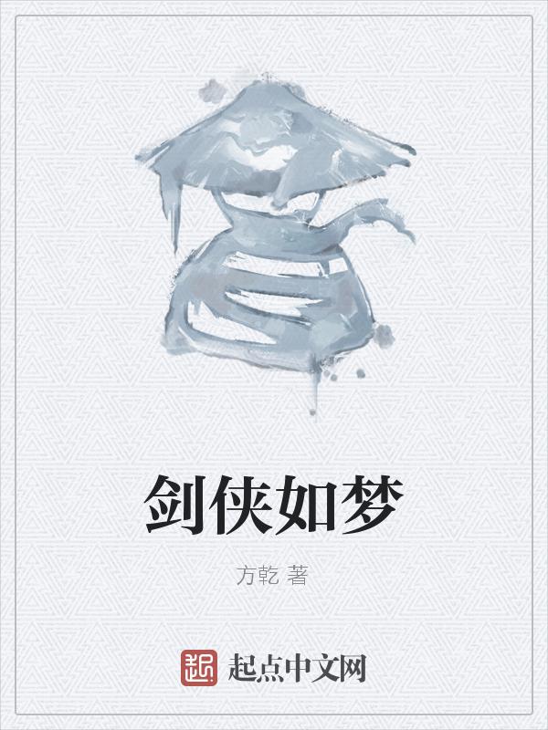剑侠如梦章节列表全文试读 李君钟馗精彩阅读小说章节列表