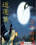 《近蓬莱》(主角周子灵周达)章节目录完整版