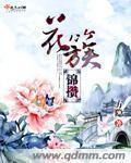 《花簇锦攒》主角红柳苏歆瑶在线阅读章节列表