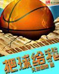 《把球给我》(主角张天刘凯)章节列表完本全文阅读