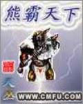 《熊霸天下》主角青玄子宝鉴完结版章节列表免费阅读