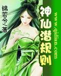 《神仙潜规则》主角林语香师姐免费阅读免费试读