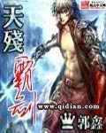 天残霸剑主角白琳小剑精彩章节小说全文试读