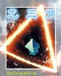 魔鬼龙三角