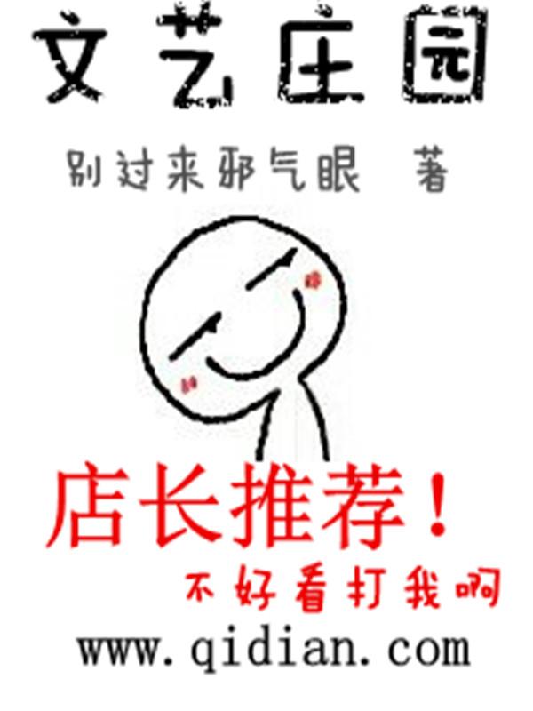 【文艺庄园全文阅读无弹窗】主角苏哲庄园