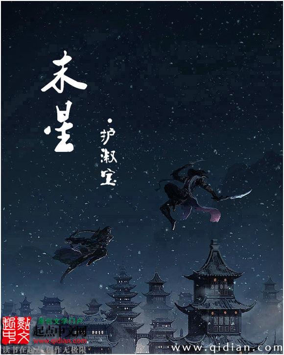 《末星》(主角刘枫师尊)免费试读在线试读无弹窗