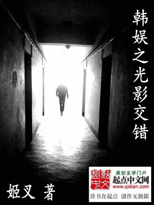韩娱之光影交错