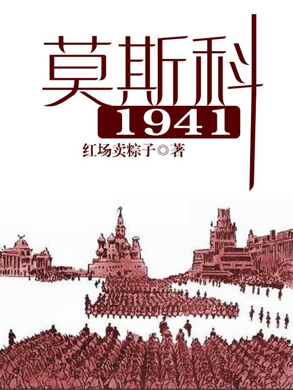 莫斯科1941