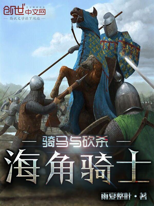 骑马与砍杀:海角骑士