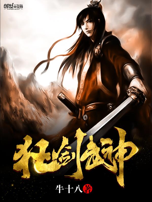 狂剑武神主角叶飞叶霸章节目录完结版