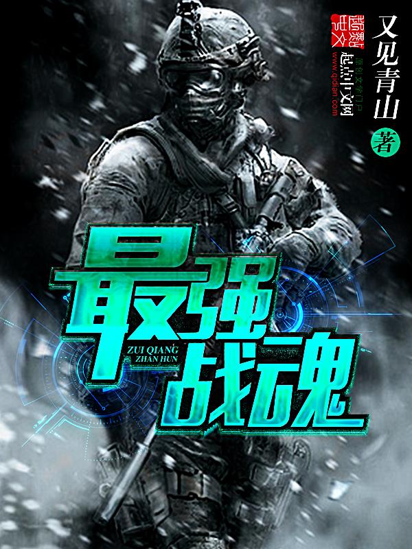 最强战魂主角刘武赵在线试读免费试读