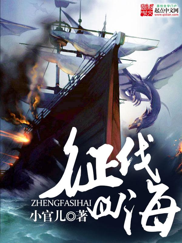 《征伐四海》主角杨麟老夫完整版小说