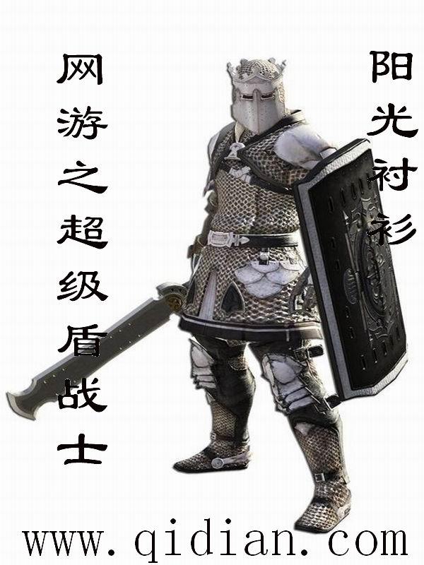 网游之超级盾战士