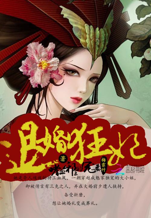 退婚狂妃:嗜血邪王的宠妻