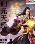 归元天经主角叶天蓝雪完整版章节列表